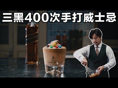 攪拌400次的調酒 特別好喝