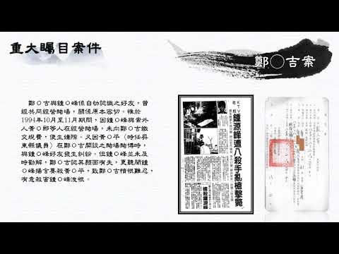 屏東地檢署線上檔案文物展影片