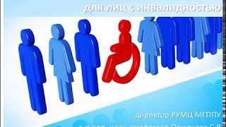 Доступность образования для лиц с инвалидностью.