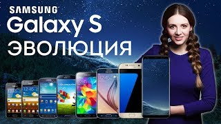 Эволюция Samsung Galaxy S: от пластиковой малютки до безрамочных лопат Galaxy S8- обзор от Ники