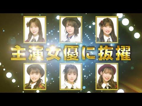 主演 AKB48 坊っちゃん劇場第16作 「ジョン マイ ラブ ージョン万次郎と鉄の7年-」2021年9月2日開幕!