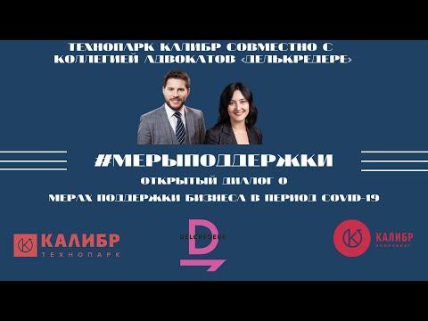 """Открытый диалог """"Меры поддержки МСП в период COVID-19"""""""