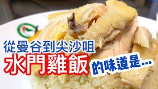 【吃喝玩樂】香港美食 曼谷 水門雞飯 平民價泰式水門雞飯 泰式奶茶 | 尖沙咀美食