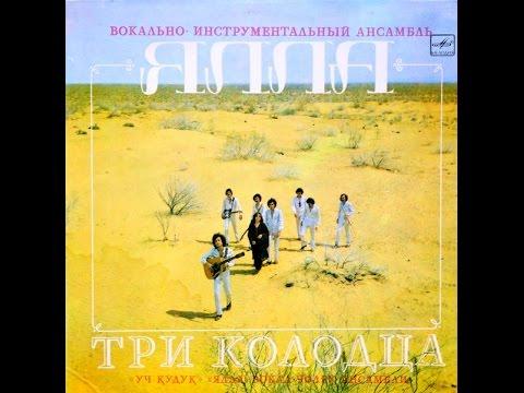"""ВИА """"Ялла"""" - Три колодца (LP 1982)"""