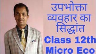 उपभोक्ता व्यवहार का सिद्धांत | Class 12th | Lect. Ram Partap | Online Education - ONLINE