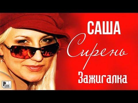Саша Сирень - Зажигалка (Альбом 2004) | Русский шансон