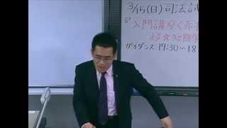入門講座<赤木クラス>超★短期学習法