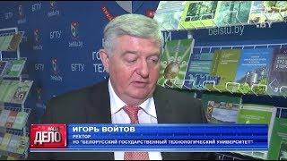 Наше дело.  Белорусский государственный технологический университет | Kholo.pk