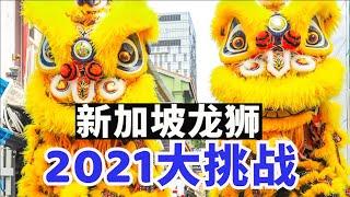 2021新加坡龙狮的坚持与挑战,专访新加坡龙狮团普宁醒狮学院和新加坡艺权体育会,新加坡舞狮传统的传承