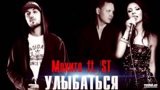 Мохито feat. ST – Улыбаться С Тобой (Dj Amice Remix) - Музыка 2014 новинки!
