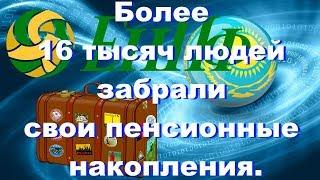 Уезжающие из Казахстана сняли 24 млрд тенге со своих счетов в ЕНПФ