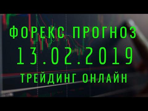 ФОРЕКС ПРОГНОЗ НА 13 ФЕВРАЛЯ 2019 АНАЛИТИКА ТРЕЙДИНГ ОНЛАЙН!