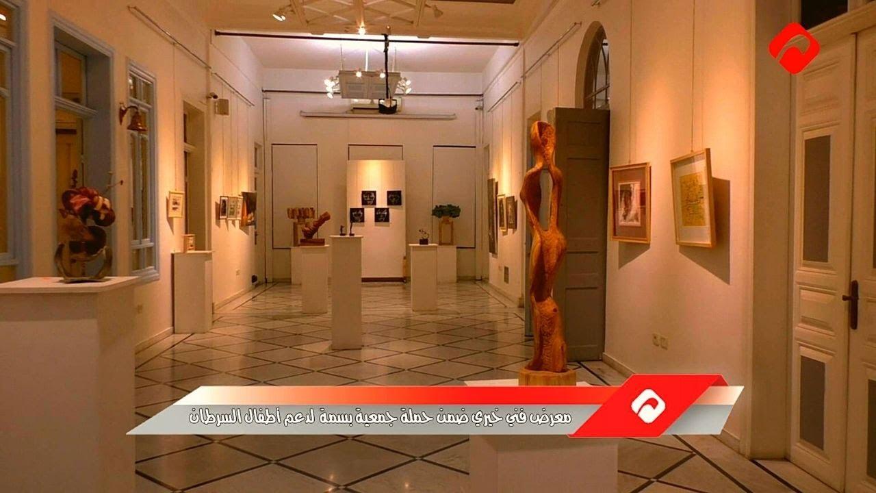 معرض فني خيري ضمن حملة جمعية بسمة لدعم أطفال السرطان