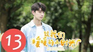 【ENG SUB】《Put Your Head on My Shoulder》EP13——Starring: Xing Fei, Lin Yi, Tang Xiao Tian