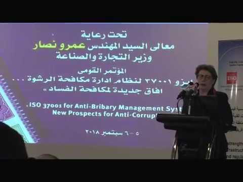 هيئة المواصفات والجودة تنظم مؤتمراً قومياً للتوعية بمتطلبات المواصفة الدولية لمكافحة الفساد والرشوة