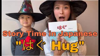 Story Time In Japanese —Hug はぐ
