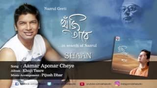 Aamar Aponar Cheye | Full Audio Song | Khuji Taare | Shaan