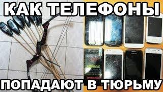 Как мобильные телефоны попадают в тюрьму, как их хранят и как ими пользуются