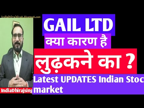 GAIL SHARE PRICE  LATEST INDIAN STOCk MARKET UPDATES GAIL NEWS क्या कारण है लुढ़कने का ?