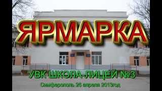 Ярмарка в школа-лицей №3 Симферополь,26 апреля 2013г.им.А.С.Макренко