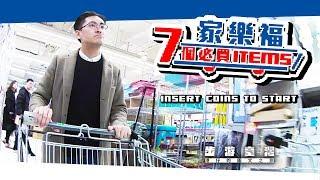台灣家樂福 7 大必買!|購物【台】|旅遊 VLOG  // #步遊台灣
