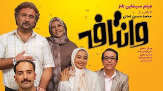 Vantafe Movie | فیلم سینمایی طنز وانتافه