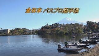 2018年全日本バスプロ選手権東日本大会 初日 Go!Go!NBC!