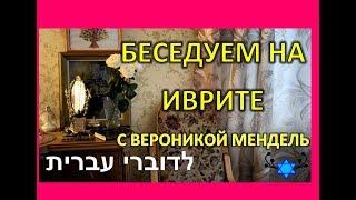НАСТОЯЩИЙ УРОК ИВРИТА: ТРИ ОШИБКИ В РАЗГОВОРНОМ ИВРИТЕ. ДЛЯ ПРОДВИНУТЫХ!