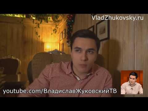 НОВОЕ! Владислав Жуковский! О КРИЗИСЕ И КУРСЕ РУБЛЯ.ИНТЕРВЬЮ