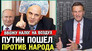 ГОТОВИМСЯ К ХУДШЕМУ. Мишустин вводит новые поборы. Алексей Навальный Новости 2020