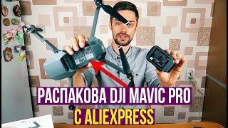 Обзор DJI Mavic Pro c AliExpress за 60к - лучший обзор DJI Mavic Pro