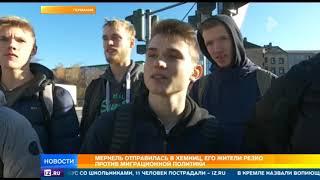 Холодный прием: визит Меркель в Хемниц вызвал новую волну протестов