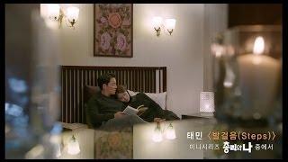 "TAE MIN 태민 '발걸음 (Steps)' (From KBS Drama ""Prime Minister & I"") MV"
