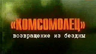 """Громкое дело - """"Комсомолец"""" возвращение из бездны"""