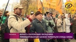 Вкладчики ликвидированных украинских банков перекрыли центральные улицы Киева