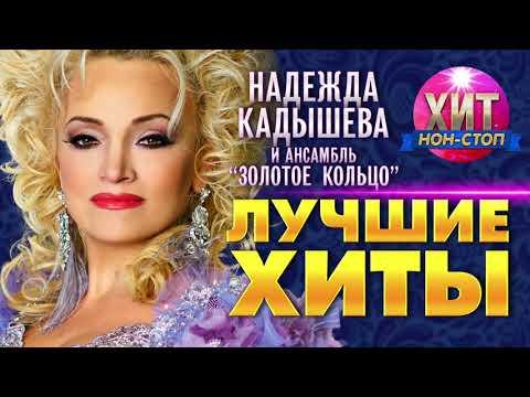 """Надежда Кадышева и ансамбль """"Золотое Кольцо""""  - Лучшие Хиты"""
