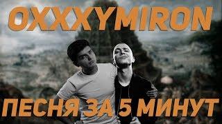 Песня в стиле OXXXYMIRON за 5 минут (НА КОЛЕНКЕ)
