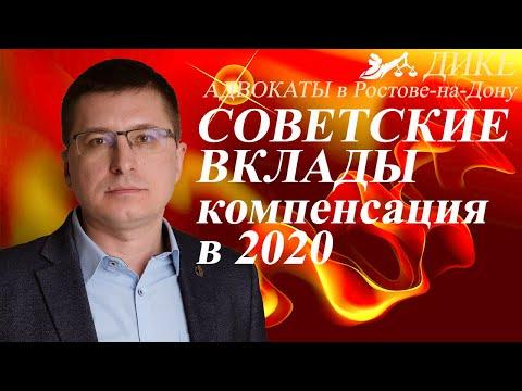 Компенсация по вкладам в 2020. Советские вклады.  Деноминация 1998
