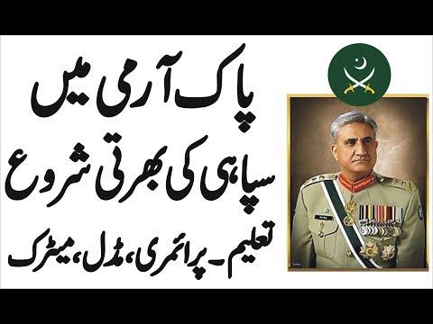 Pakistan Army Jobs 2019 || Tahseen Jobs