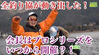 全釣り協ワカサギフェスタ 河口湖支部Aプレ大会 Go!Go!NBC!