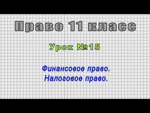Право 11 класс (Урок№15 - Финансовое право. Налоговое право.)