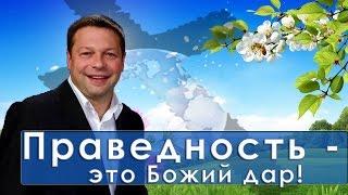 Праведность - это Божий дар. Игорь Косован. Проповедь
