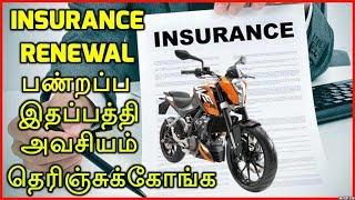 Insurance Renewal பண்றப்ப இத பத்தி அவசியம் தெரிஞ்சுக்கோங்க | Tips For Bike Insurance Renewal