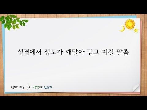 이만희 총회장님 - 신천지(Shincheonji), 성경에서 성도가 깨달아 믿고 지킬 말씀 (544)