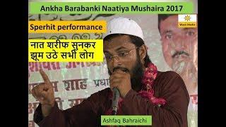नात शरीफ सुनकर  झूम उठे सभी लोग   Ashfaq Bahraichi Superhit Performance  Naatiya Mushaira