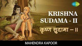 Krishna Sudama with lyrics | कृष्ण सुदामा