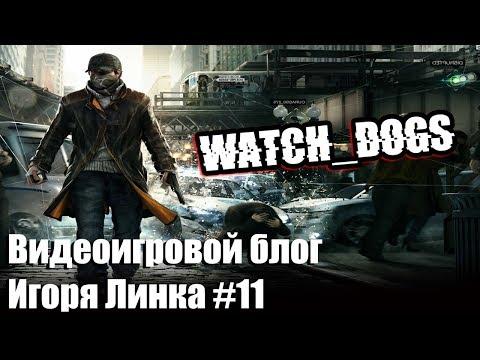 Видеоигровой блог Игоря Линка - Watch_Dogs