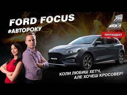 Ford Focus Active 2019: досліджуємо activeність Форд Фокус | Авто Року 2020