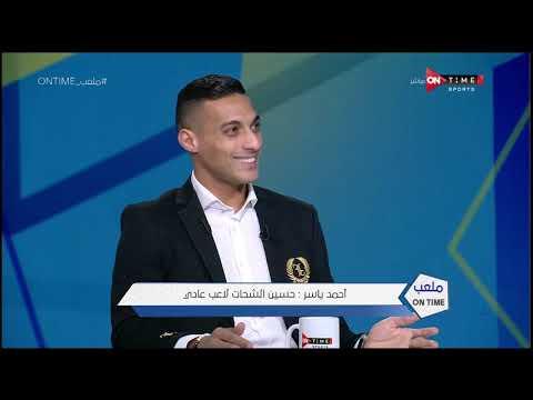 مهاجم المصري ينتقد قيمة عقود لاعبي الأهلي والزمالك