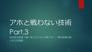 mqdefault - アホと戦わない技術 Part 3 田村耕太郎著『頭に来てもアホとは戦うな!』朝日新聞出版に学ぶ非戦術